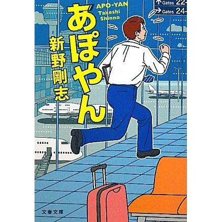 あぽやん(文春文庫) [文庫]