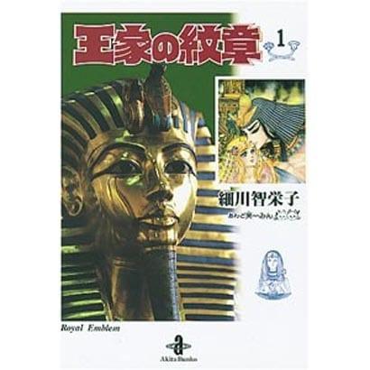 王家の紋章 1(秋田文庫 17-1) [文庫]