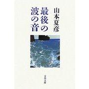 最後の波の音(文春文庫) [文庫]