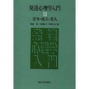 青年・成人・老人(発達心理学入門〈2〉) [単行本]