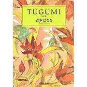 TUGUMI(つぐみ)(中公文庫) [文庫]