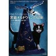 黒猫オルドウィンの冒険―三びきの魔法使い、旅に出る [単行本]