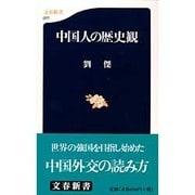 中国人の歴史観(文春新書) [新書]