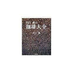 田口護の珈琲大全 [単行本]