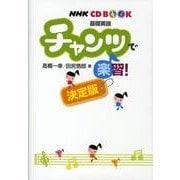 チャンツで楽習! 決定版-基礎英語(NHK CDブック)