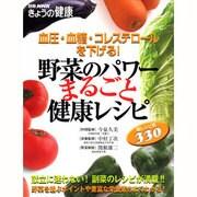 野菜のパワーまるごと健康レシピ-血圧・血糖・コレステロールを下げる!(別冊NHKきょうの健康) [ムックその他]