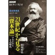 21世紀から見る『資本論』-マルクスとその時代(NHKシリーズ NHKカルチャーラジオ・歴史再発見) [ムックその他]