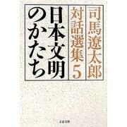 日本文明のかたち―司馬遼太郎対話選集〈5〉(文春文庫) [文庫]