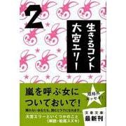 生きるコント〈2〉(文春文庫) [文庫]
