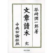 文章読本 改版 (中公文庫) [文庫]