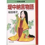 堤中納言物語―マンガ日本の古典〈7〉(中公文庫) [文庫]