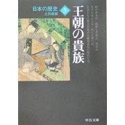日本の歴史〈5〉王朝の貴族 改版 (中公文庫) [文庫]