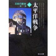 日本の歴史〈25〉太平洋戦争 新装改版 (中公文庫) [文庫]