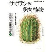サボテン&多肉植物(NHK趣味の園芸 新園芸相談〈10〉) [全集叢書]