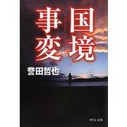 国境事変(中公文庫) [文庫]
