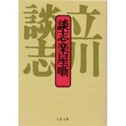 談志楽屋噺(文春文庫) [文庫]