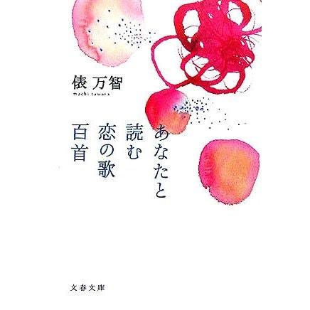 あなたと読む恋の歌百首(文春文庫) [文庫]