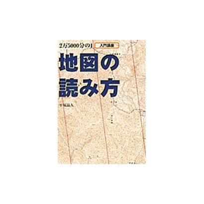 入門講座 2万5000分の1地図の読み方 [単行本]