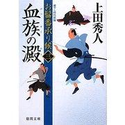 血族の澱―お髷番承り候〈3〉(徳間文庫) [文庫]
