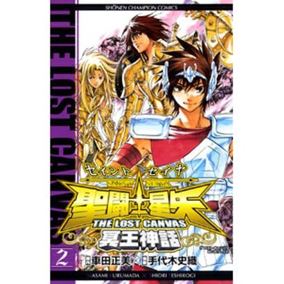 聖闘士星矢THE LOST CANVAS冥王神話 2(少年チャンピオン・コミックス) [コミック]