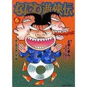 なにわ遊侠伝 6(トクマコミックス) [コミック]