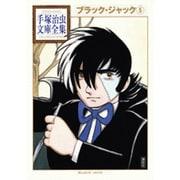 ブラック・ジャック 5(手塚治虫文庫全集 BT 62) [文庫]