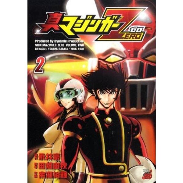 真マジンガーZERO 2(チャンピオンREDコミックス) [コミック]