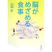 脳がめざめる食事(文春文庫) [文庫]