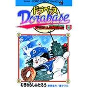 ドラベース ドラえもん超野球(スーパーベースボール)外伝<6>(コロコロコミックス) [コミック]