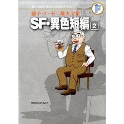 藤子・F・不二雄大全集 SF・異色短編<2>(てんとう虫コミックス(少年)) [コミック]