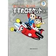 藤子・F・不二雄大全集 すすめロボケット<3>(てんとう虫コミックス(少年)) [コミック]