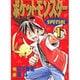 ポケットモンスタースペシャル<1>(てんとう虫コミックス(少年)) [コミック]