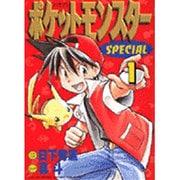ポケットモンスタースペシャル<1>(てんとう虫コミックス〔スペシャル〕) [コミック]