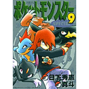 ポケットモンスターSPECIAL 9(てんとう虫コミックススペシャル) [コミック]