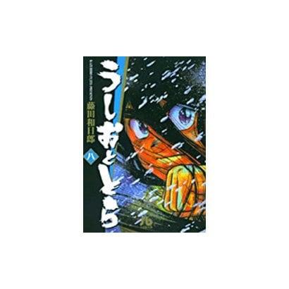 うしおととら<8>(コミック文庫(青年)) [文庫]