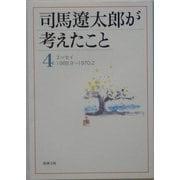 司馬遼太郎が考えたこと〈4〉エッセイ1968.9~1970.2(新潮文庫) [文庫]