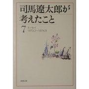 司馬遼太郎が考えたこと〈7〉エッセイ 1973.2~1974.9(新潮文庫) [文庫]