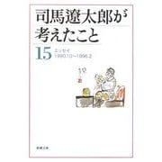 司馬遼太郎が考えたこと〈15〉エッセイ1990.10~1996.2(新潮文庫) [文庫]