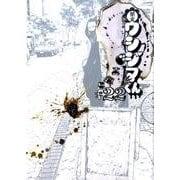 闇金ウシジマくん 22(ビッグコミックス) [コミック]