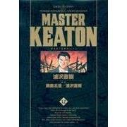 MASTER KEATON / 12 完全版(ビッグ コミックス) [コミック]