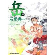 岳<16>(ビッグ コミックス) [コミック]