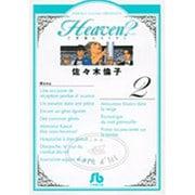 Heaven? 2-ご苦楽レストラン(小学館文庫 さF 7) [文庫]