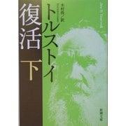 復活〈下〉 改版 (新潮文庫) [文庫]