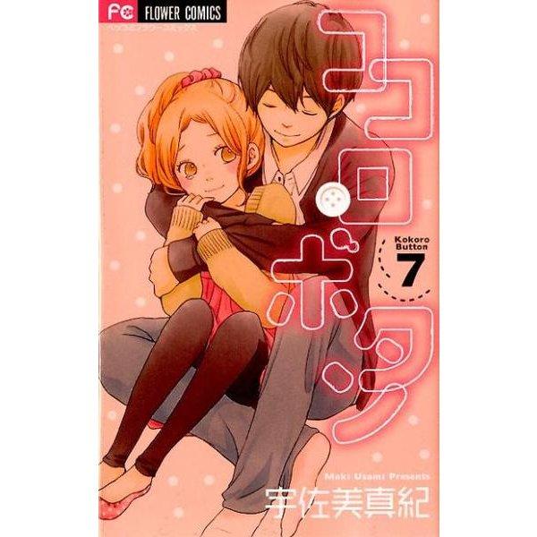 ココロ・ボタン<7>(フラワーコミックス) [コミック]