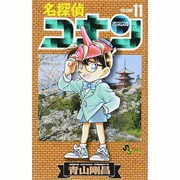 名探偵コナン<11>(少年サンデーコミックス) [コミック]