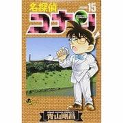 名探偵コナン<15>(少年サンデーコミックス) [コミック]
