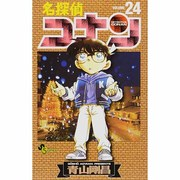 名探偵コナン<24>(少年サンデーコミックス) [コミック]