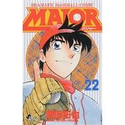 MAJOR 22(少年サンデーコミックス) [コミック]