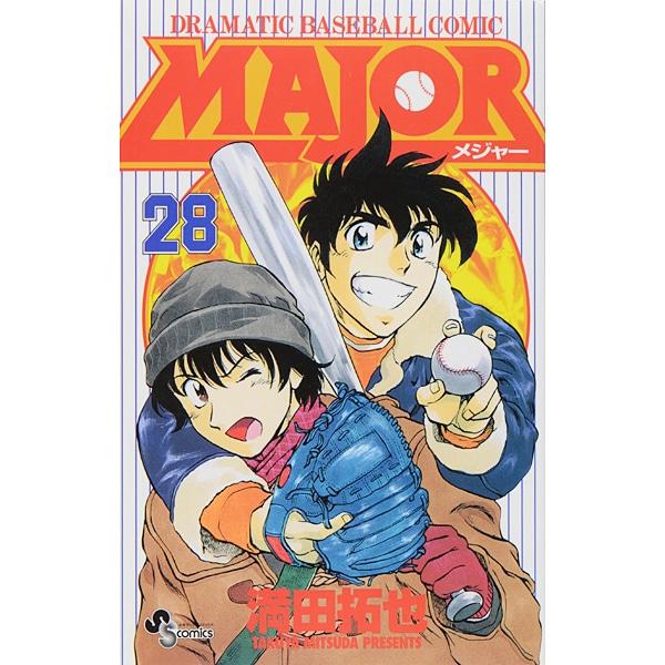 MAJOR(メジャー)<28>(少年サンデーコミックス) [コミック]