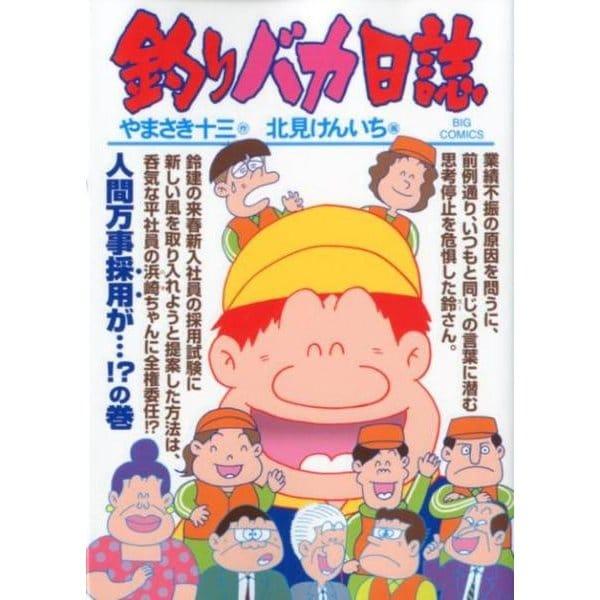 釣りバカ日誌<85>(ビッグ コミックス) [コミック]